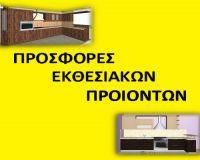 ΠΡΟΣΦΟΡΕΣ